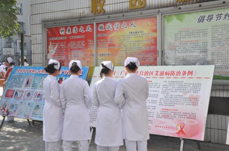 桂林市中职学校艾滋病预防教育宣传活动总结表彰大会暨文艺汇演在桂林